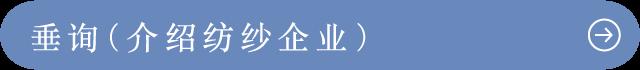 垂询(介绍纺纱企业)