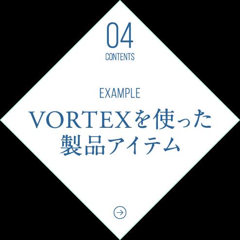 VORTEXを使った製品アイテム