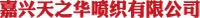 jiaxing_tianzhihua_weaving